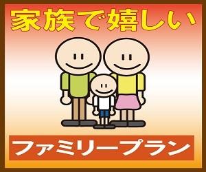 ≪家族で観光≫ファミリープラン小学生までお子様添い寝無料プラン♪