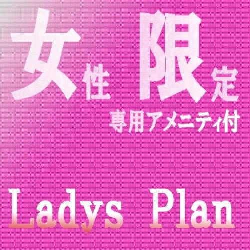 〜女性に嬉しい特典いっぱい〜女子旅プラン♪<蒲田駅羽田行バス停徒歩1分>