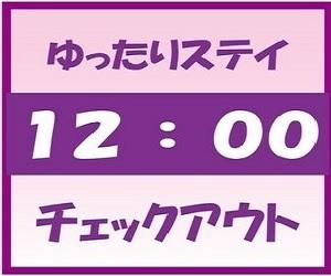 【旅得】★レイトチェックアウト12時★素泊まり