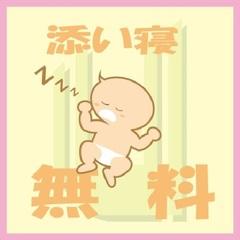 ママ得♪〜ファミリープラン☆小学生までのお子様添い寝無料☆【 選べる3種の朝食付 】