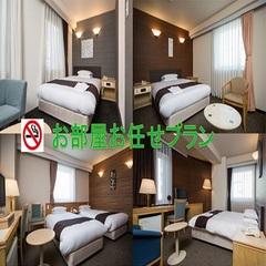 【当日限定】★禁煙室確約★一番小さいお部屋でも広々18㎡☆お部屋タイプお任せプラン♪