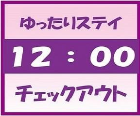 【当日限定】 チェックアウト12時♪ 今夜のお部屋はホテルにお任せプラン♪
