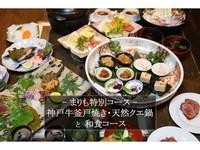 「クエ鍋  特別Bコース」【夕朝食付】