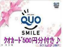 【QUOカード500円】ビジネスマン応援プラン♪