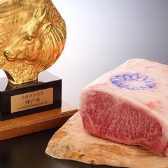 《当館人気別注料理付きでお勧め》神戸牛網焼き付き120g+創作ビュッフェプラン/ 00154-R01