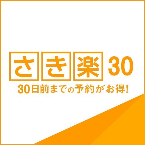 【さき楽30・ビュッフェ】30日前のご予約限定プラン