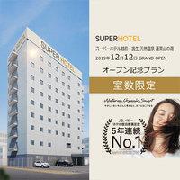【春夏旅セール】【大人気】スーパーホテルPremier金沢駅東口☆オープンスペシャル記念プラン♪