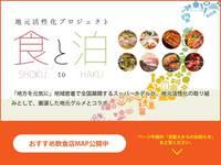 【飲食店コラボ企画Vo1】高岡駅南の協賛店「お食事券」1000円1枚セットプラン