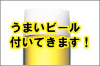 お仕事帰りに「ぷは〜っ」と一杯!【ビールにおつまみでしょうプラン】◇素泊り◇