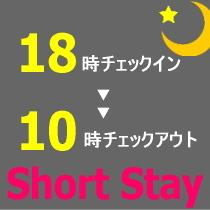 【部屋タイプおまかせ】無料朝食付☆ショートステイプラン☆1名様対象