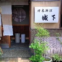 【夕食付き】ホテル近くの日本料理「城下」でお食事♪