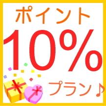 今だけポイント10%&駐車場無料&無料朝食付き! ◇