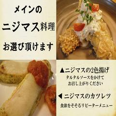 【12/01-5/31×お料理プラス】当館人気プラン虹鱒料理+さつま芋グラタン