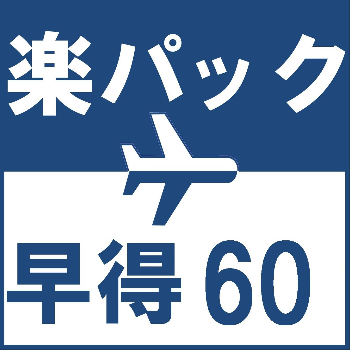 【楽パック限定】60日前ならお得♪早得60<朝食付き>