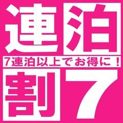 【春得】【7連泊以上するとお得!】サンルート連泊割7<素泊まり>
