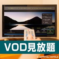 【期間限定プラン】快適STAY HOTEL! コンヒ゛ニクーホ゜ン&ルームシアタ-カート゛付き