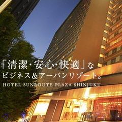 【23時チェックアウト】長っ!ロングステイで新宿を満喫 ☆バスタ新宿 夜の出発にも最適(素泊まり)