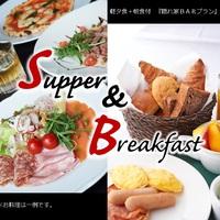 【室数限定】隠れ家BARプラン <軽夕食+朝食付>