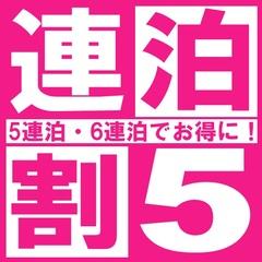 【春得】 【5〜6連泊するとお得!】サンルート連泊割5<素泊まり>