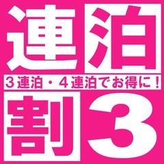 【春得】 【3〜4連泊するとお得!】サンルート連泊割3<素泊まり>