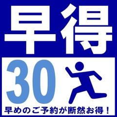 【新宿駅から徒歩3分の好立地】早い予約が断然お得!早得30<朝食付き>