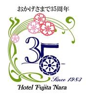 〜ホテルフジタ奈良 35周年記念プラン お得な2連泊プラン〜限定5室!