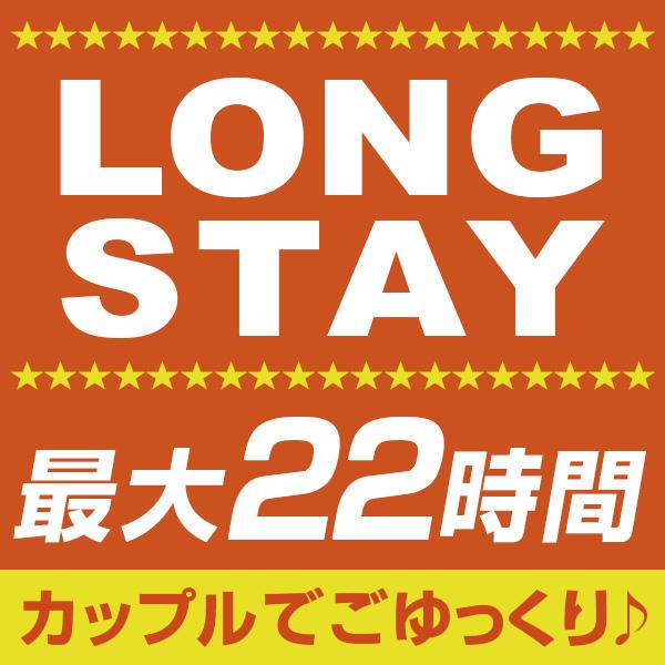 【14時IN〜12時OUT 最大22時間ステイ】大阪を満喫!カップルプラン☆