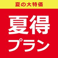 駅近☆素泊【7月直前セール】室数限定最大50%OFF!!シングル4900円〜