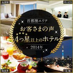 【冬春旅セール】横須賀中央駅から徒歩1分!繁華街まで徒歩1分!