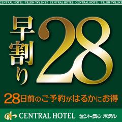 【早割28】28日前予約が超得!シングル6,000円〜、1室1名7,900円〜【さき楽】