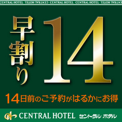【早割14】14日前予約がすご得!シングル6,300円〜、ダブル・ツイン1室1名8,000円〜