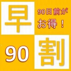 【さき楽90】90日前の予約でとってもお得☆【朝食付き】カード決済限定