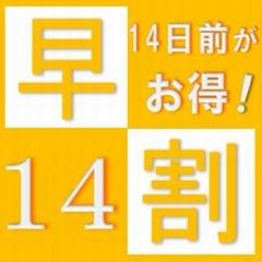 【さき楽14】14日前のご予約でさらにお得!【朝食付】