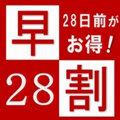 【さき楽28】28日前のご予約でとってもお得!【朝食付】