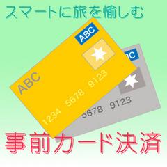 【事前カード決済限定】シングル得割プラン♪【朝食付】