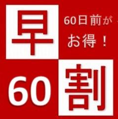 【さき楽60】60日前の予約でとってもお得☆【朝食付き】カード決済限定