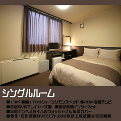 ■訳ありプラン■喫煙シングルルーム