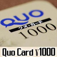 【QUOカード+室料割引】≪1,000円≫クオカード付きプラン♪