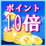 ☆【ポイント10倍】ビジネス・出張応援!楽天ポイント10倍プラン【楽天限定】