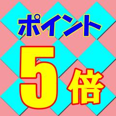 ☆【ポイント5倍】ビジネス・出張応援!楽天ポイント5倍プラン【楽天限定】