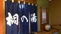 【素泊まり】渋温泉で寛ぎのひと時 自由に過ごす素泊まりプラン【添い寝無料】