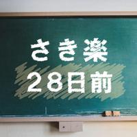 【さき楽28日前】 スタンダードフロア/素泊り★正規料金より最大76%OFF&ポイント5倍!