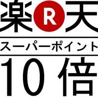 【楽天限定】<一番人気☆【GW】ポイント10倍>全室28平米以上/駅近徒歩1分<素泊り>