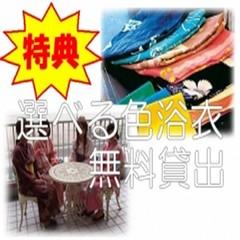 【貸切風呂無料】母娘・女性にお得な特典付きカップルプラン☆