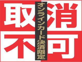 事前カード決済限定 ≪変更・取消不可≫お得にステイ☆お部屋おまかせ(禁煙室) 1名利用♪