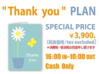 【早期得割☆サンキュープラン】¥3900税別(1名1室) ■16時IN/10時OUT・現金決済特典