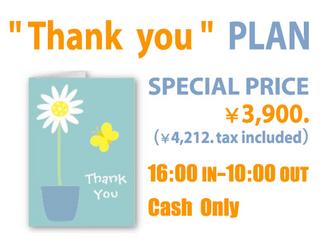 【早期得割☆サンキュープラン】¥3,900税別(1名1室) ■16時IN/10時OUT・現金決済特典