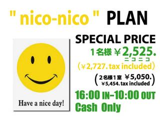 【早期得割☆ニコニコプラン】¥2,525税別(2名1室)■16時IN/10時OUT・現金決済特典