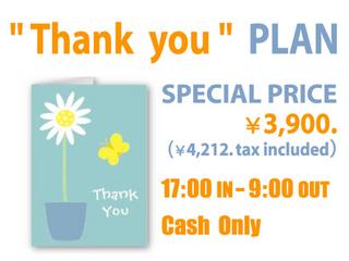 【直前割】サンキュープラン¥3,900税別(1名1室)17時IN/9時OUT・現金特価