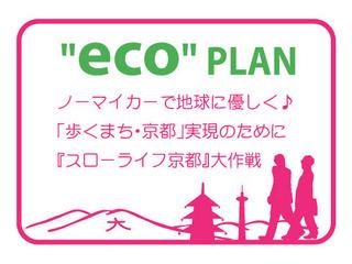 【エコプラン】ノーマイカーで地球に優しく♪ 「歩くまち・京都」実現のために『スローライフ京都』大作戦